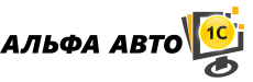 Альфа Авто 1С